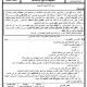 الامتحان الجهوي في التربية الإسلامية الأولى باكالوريا (النموذج 11) يونيو 2014