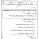 الامتحان الجهوي في التربية الإسلامية الأولى باكالوريا (النموذج 14) يونيو 2014