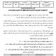 الامتحان الجهوي في التربية الإسلامية الأولى باكالوريا يونيو 2014 (النموذج 19)