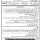 الامتحان الجهوي في التربية الإسلامية الأولى باكالوريا يونيو 2014 (النموذج 17)