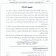 الامتحان الجهوي في اللغة العربية الأولى باكالوريا علوم (النموذج 17) يونيو 2013