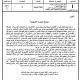 الامتحان الجهوي في اللغة العربية الأولى باكالوريا علوم (النموذج 19) يونيو 2014