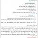 درس تحويل غرض أو موضوع أو شكل أو وضعية للثانية إعدادي (اللغة العربية)