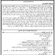 الامتحان الجهوي في التربية الإسلامية الدورة الاستدراكية 2013 الدار البيضاء الكبرى الأولى باكالوريا