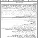 الامتحان الجهوي في التربية الإسلامية الدورة الاستدراكية 2014 الدار البيضاء الكبرى الأولى باكالوريا