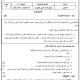 الامتحان الجهوي في التربية الإسلامية الدورة الاستدراكية 2014 الشاوية ورديغة الأولى باكالوريا