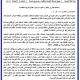 الامتحان الجهوي في اللغة العربية الدورة الاستدراكية 2013 الشاوية ورديغة الأولى باكالوريا علوم