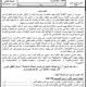 الامتحان الجهوي في اللغة العربية الدورة الاستدراكية 2014 الدار البيضاء الكبرى الأولى باكالوريا علوم