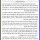 الامتحان الجهوي في اللغة العربية الدورة الاستدراكية 2014 الشاوية ورديغة الأولى باكالوريا علوم