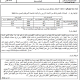 الامتحان الجهوي في التاريخ والجغرافيا الدورة الاستدراكية 2013 الدار البيضاء الكبرى الأولى باكالوريا علوم