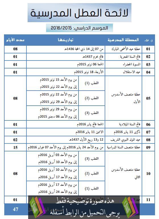 لائحة العطل المدرسية 2015-2016م