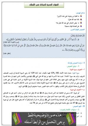 درس الفوائد الصحية للعبادات في الإسلام الثانية إعدادي في التربية الإسلامية