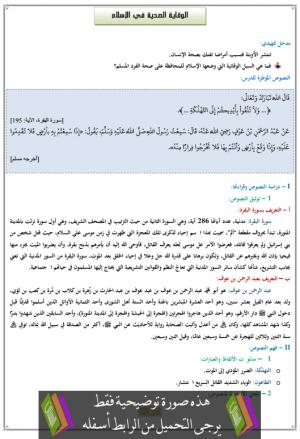 درس الوقاية الصحية في الإسلام الثانية إعدادي في التربية الإسلامية