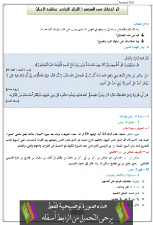 درس أثر الفضائل في المجتمع ( الإيثار، التواضع، معاشرة الأخيار) الثانية إعدادي في التربية الإسلامية