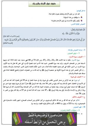 درس حقوق ذوي الأرحام والجیران الثانية إعدادي في التربية الإسلامية
