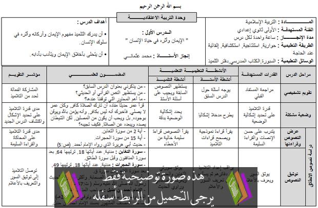 جذاذات التربية الإسلامية للسنة الأولى إعدادي
