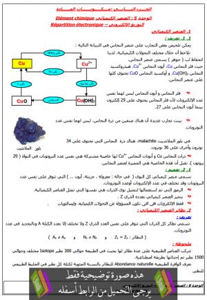 درس العنصر الكيميائي - توزيع الإلكترونات جذع مشترك علوم