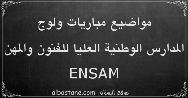 مواضيع مباريات ولوج المدارس الوطنية العليا للفنون والمهن ENSAM