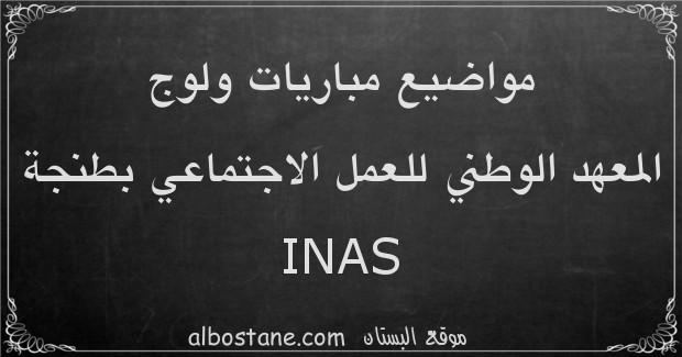 مواضيع مباريات ولوج المعهد الوطني للعمل الاجتماعي INAS بطنجة