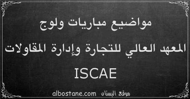 مواضيع مباريات ولوج المعهد العالي للتجارة وإدارة المقاولات ISCAE