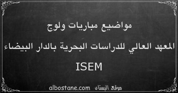 مواضيع مباريات ولوج المعهد العالي للدراسات البحرية ISEM بالدار البيضاء