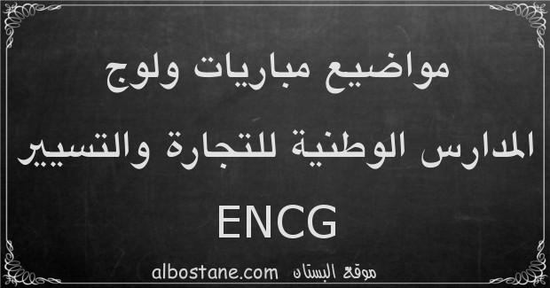 مواضيع مباريات ولوج المدارس الوطنية للتجارة والتسيير ENCG