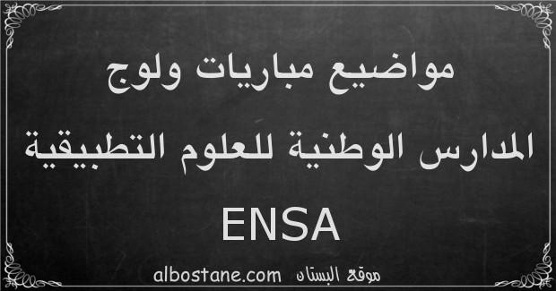 مواضيع الرياضيات لمباريات ولوج المدارس الوطنية للعلوم التطبيقيةENSA