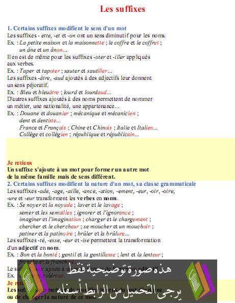 درس مادة الفرنسية Les suffixes  – الخامس و السادس ابتدائي