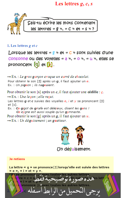 درس مادة الفرنسية Les lettres g, c, s  – السادس ابتدائي