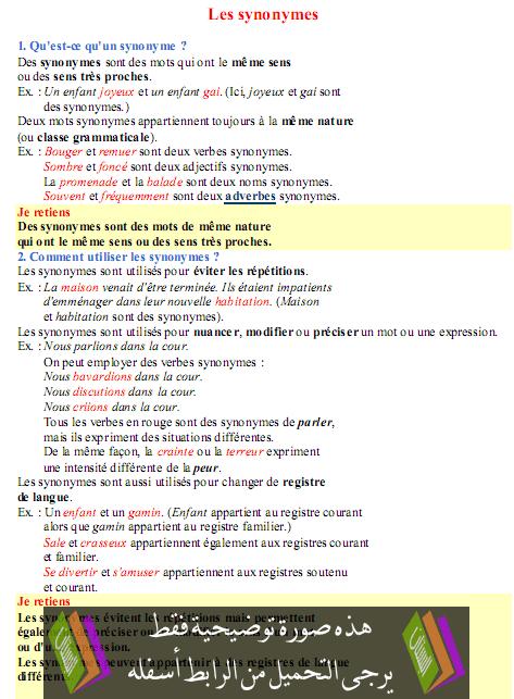 درس مادة الفرنسية Les synonymes  –  السادس ابتدائي