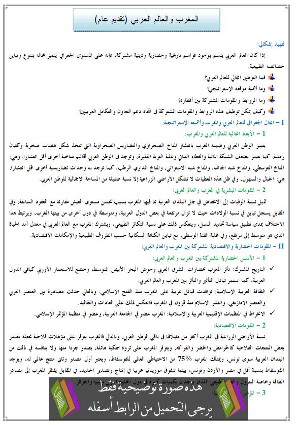 درس المغرب والعالم العربي (تقديم عام) - الجغرافيا – الأولى باكالوريا آداب