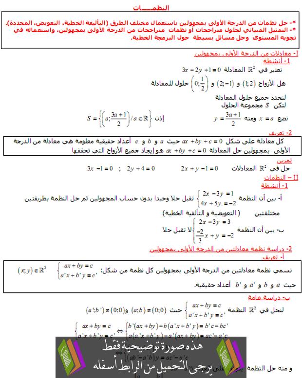 المعادلات والمتراجحات من الدرجة الأولى والنظمات