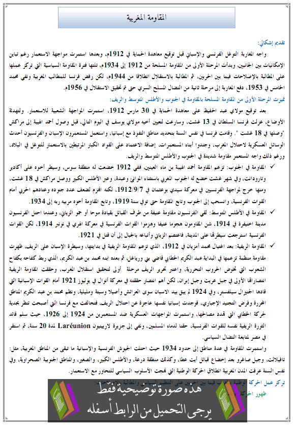 درس التاريخ: ملف حول المقاومة المغربية - الثالثة إعدادي