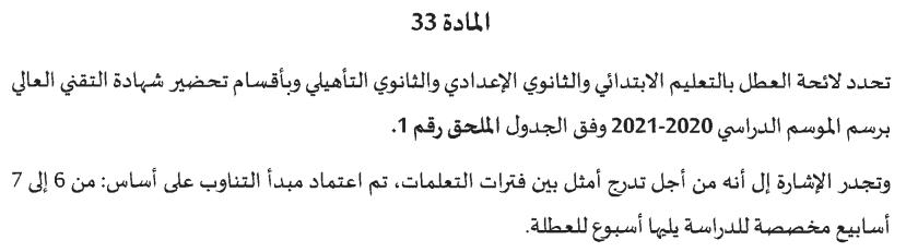 المادة 33 من مقرر تنظيم السنة الدراسية 2020-2021م