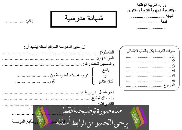شهادة مدرسية للابتدائي