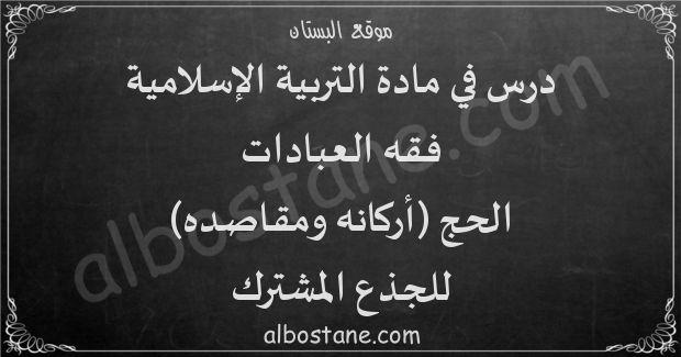 درس فقه العبادات: الحج (أركانه ومقاصده) للجذع المشترك