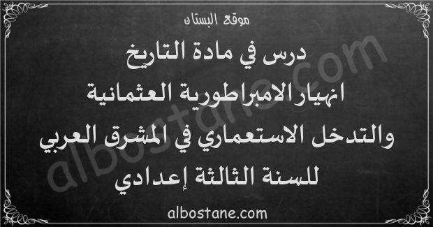 درس انهيار الامبراطورية العثمانية والتدخل الاستعماري في المشرق العربي للسنة الثالثة إعدادي