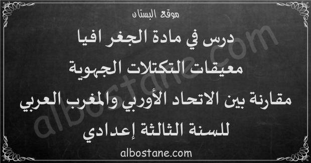 درس معيقات التكتلات الجهوية: مقارنة بين الاتحاد الأوربي والمغرب العربي للسنة الثالثة إعدادي