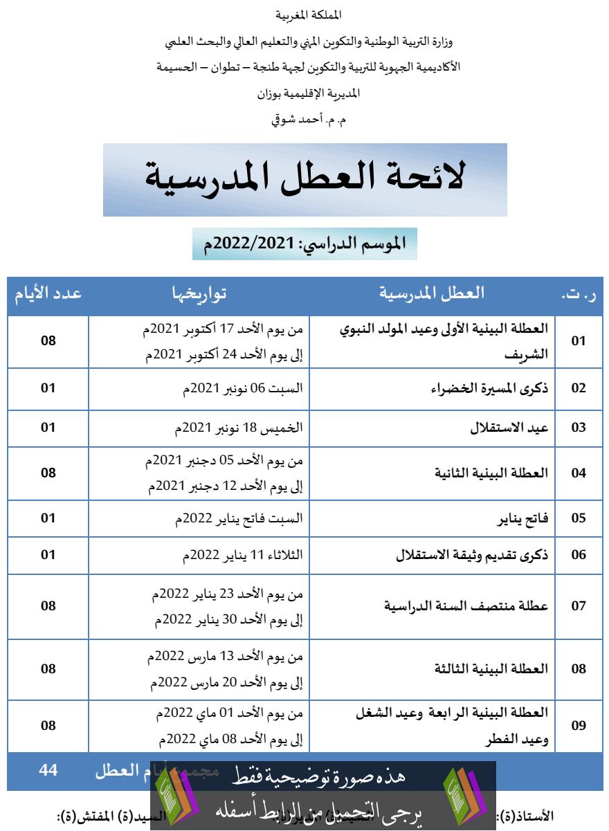 لائحة العطل المدرسية 2021-2022م بالمغرب