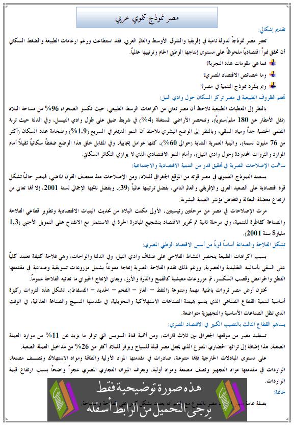 درس الجغرافيا: مصر نموذج تنموي عربي - الثالثة إعدادي