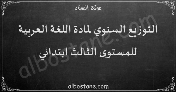 التوزيع السنوي لمادة اللغة العربية للمستوى الثالث ابتدائي