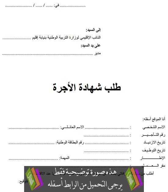 نموذج لطلب شهادة الأجرة (بيان الالتزام)