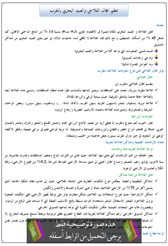 درس الجغرافيا: تنظيم المجال الفلاحي والصيد البحري بالمغرب - الثانية إعدادي