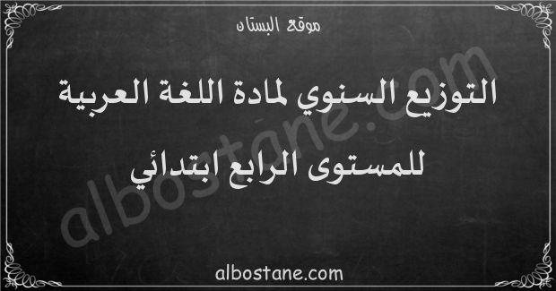 التوزيع السنوي لمادة اللغة العربية للمستوى الرابع ابتدائي