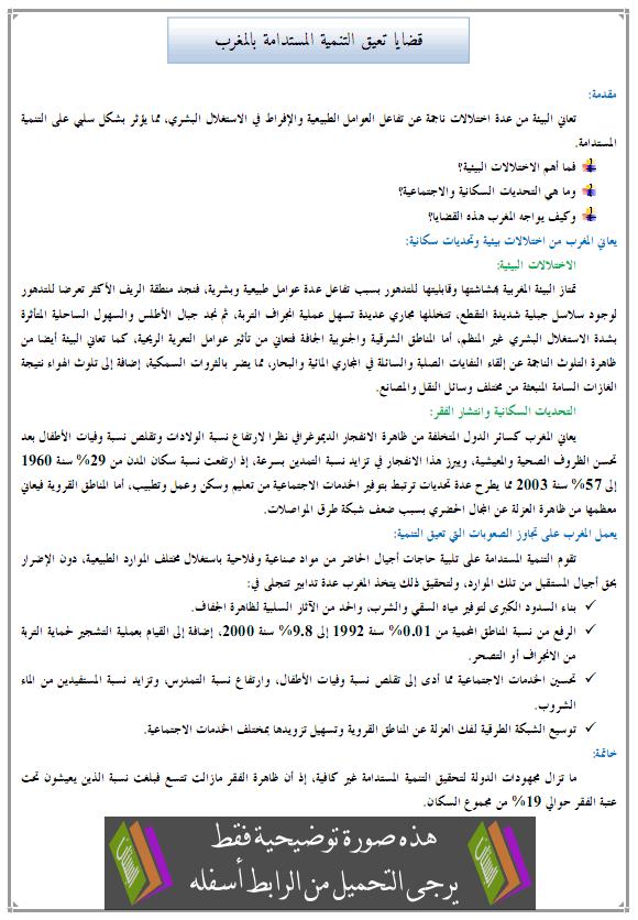 درس الجغرافيا: قضايا تعيق التنمية المستدامة بالمغرب - الثانية إعدادي