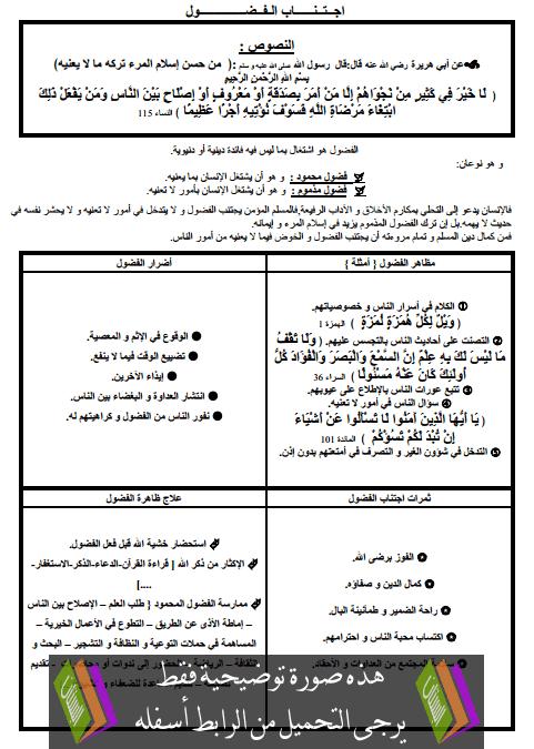 درس التربية الإسلامية: اجتناب الفضول - السادس ابتدائي