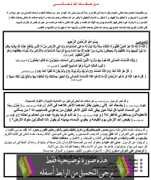 درس التربية الإسلامية: صفات الله تعالى - السادس ابتدائي