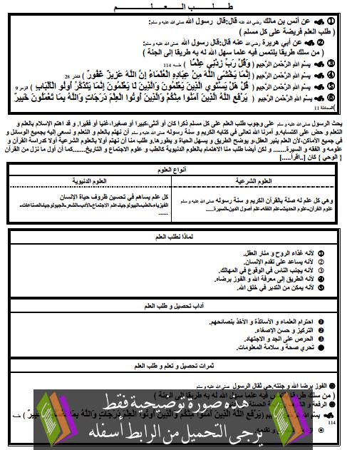 درس التربية الإسلامية: طلب العلم - السادس ابتدائي