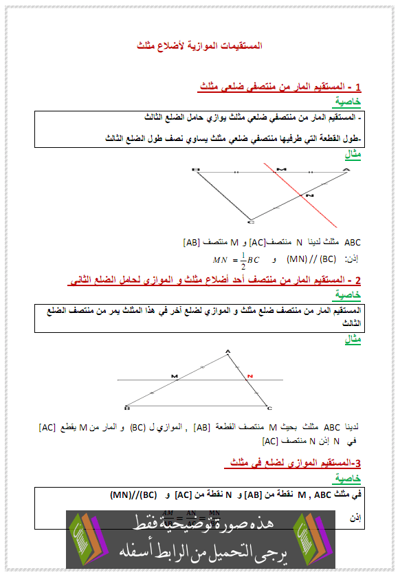 درس المستقيمات الموازية لأضلاع مثلث - الثانية إعدادي