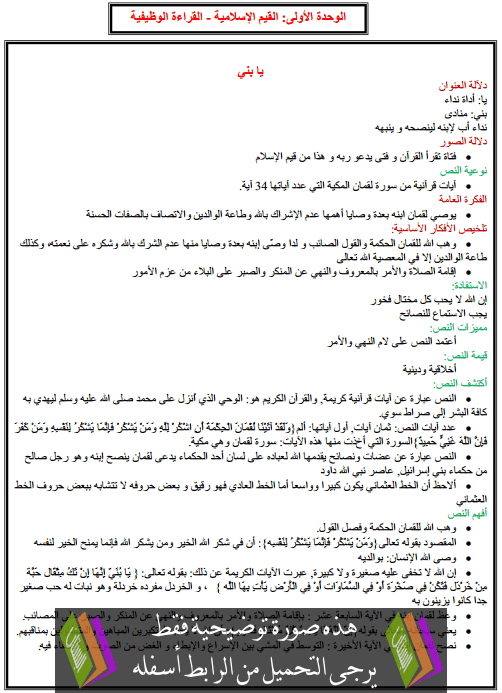 درس اللغة العربية: الوحدة الأولى - القيم الإسلامية - القراءة الوظيفية - الأولى إعدادي